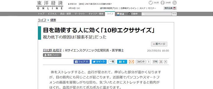 東洋経済オンラインサイト